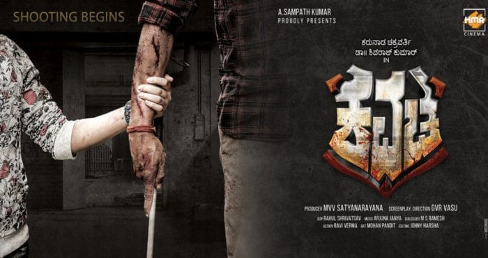Kavacha review Box office collection