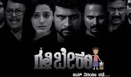 Galli Bakery Box Office Collections