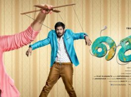 Sei Box Office Collection & Review