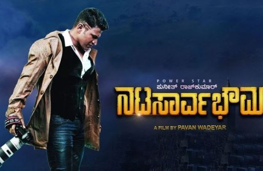 Natasaarvabhowma Box Office Collection