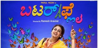 kannada Movies releasing in March 2019